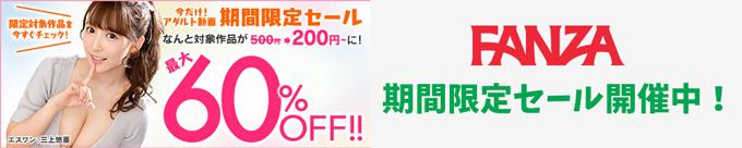 FANZA動画期間限定セール中!